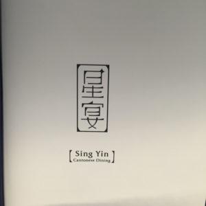 Sing Yin Menu